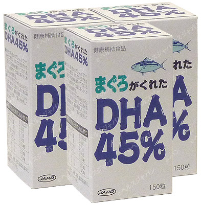 まぐろがくれたDHA45%【3本セット】ジャード(サプリメント)【同梱区分J】