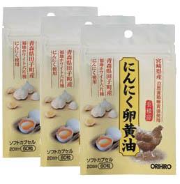 オリヒロ にんにく卵黄油フックタイプ(3袋セット) 同梱区分J