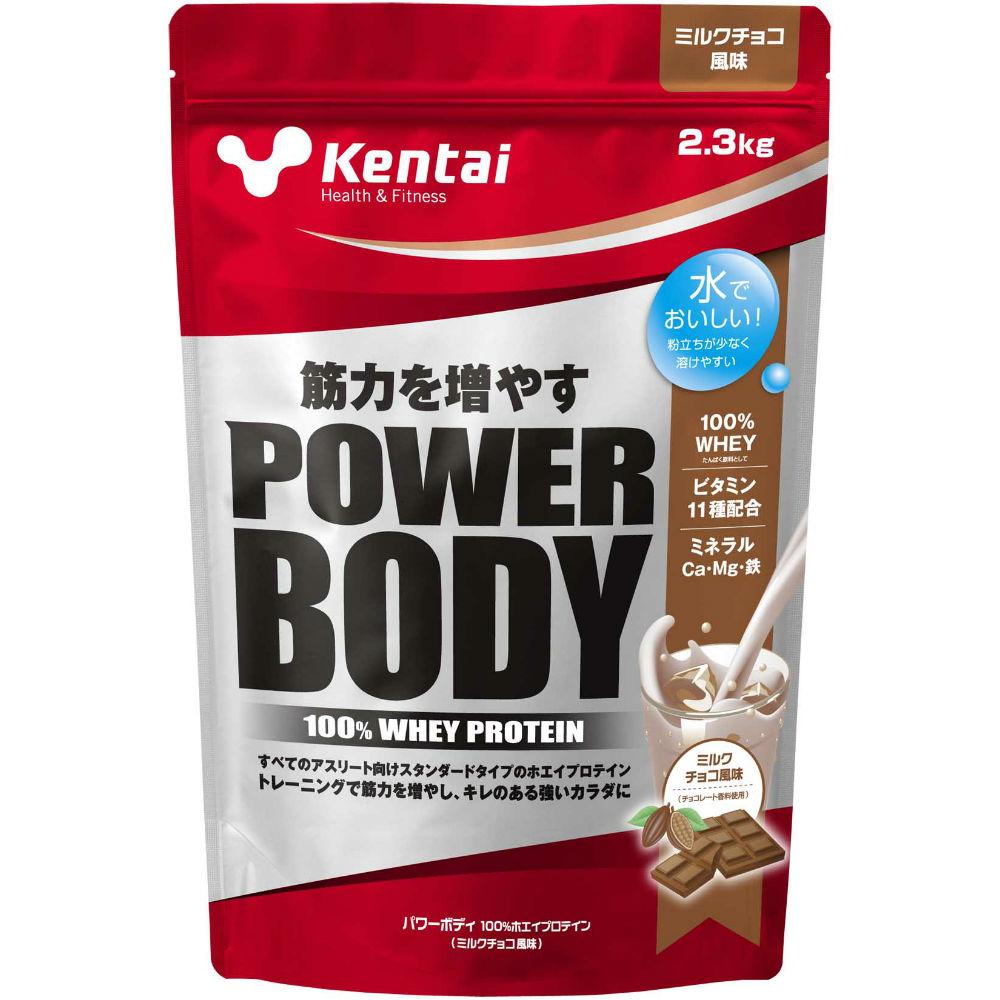 パワーボディー100%ホエイミルクチョコ 2.3kg/Kentai(ケンタイ)【同梱区分J】