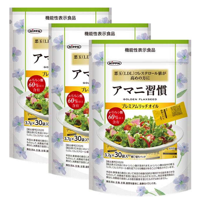 アマニオイル ミニパック 機能性表示食品(3袋セット) 日本製粉(ニップン) 同梱区分J 送料無料(沖縄・離島・北海道を除く)