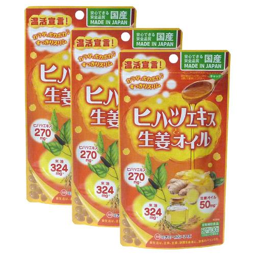 ヒハツエキスと生姜オイル(3袋セット) ミナミヘルシーフーズ 同梱区分J
