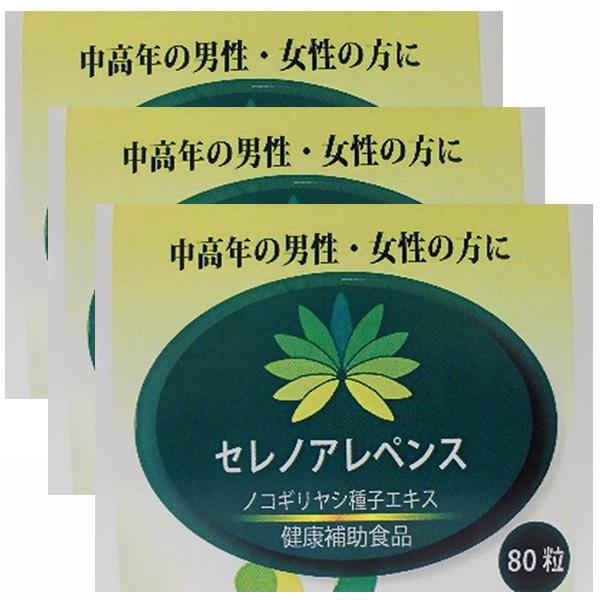 セレノアレペンス(3箱セット)富山薬品 同梱区分J