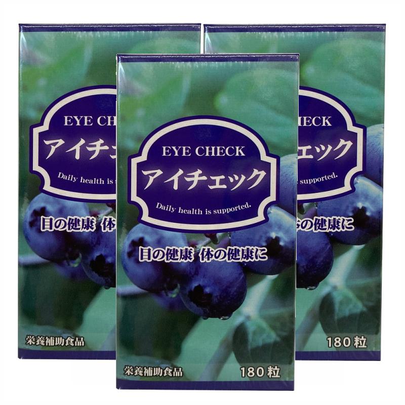 【お得セット】  アイチェック(3本セット) 富山薬品 同梱区分J