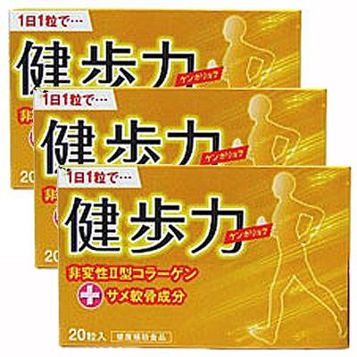 健歩力【3箱セット】富山薬品【同梱区分J】