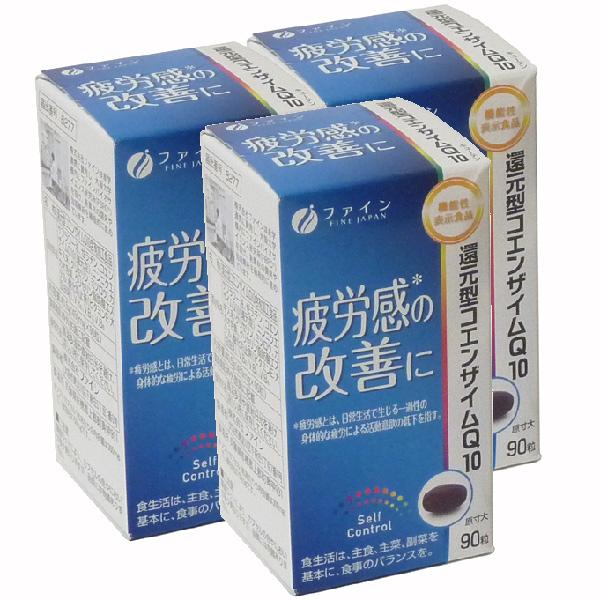 ファイン 還元型コエンザイムQ10 機能性表示食品(3本セット) 同梱区分J