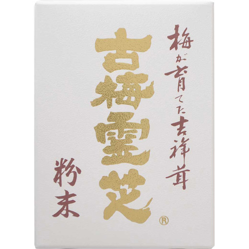 古梅霊芝 粉末 130g/梅丹本舗(サプリメント)【同梱区分J】