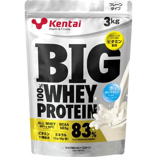 Kentai(ケンタイ) ビッグ 100%ホエイプロテイン プレーンタイプ 3kgSALE【同梱区分J】
