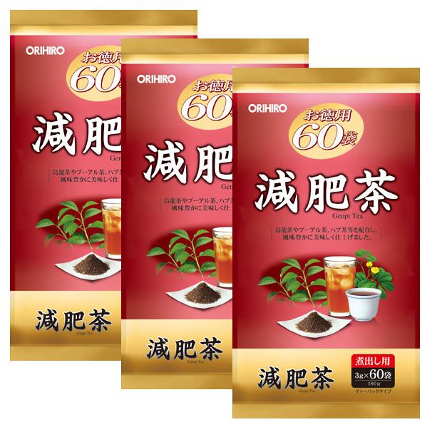 送料無料 お得セット 保証 徳用減肥茶60袋 オリヒロ 3袋セット 毎日激安特売で 営業中です