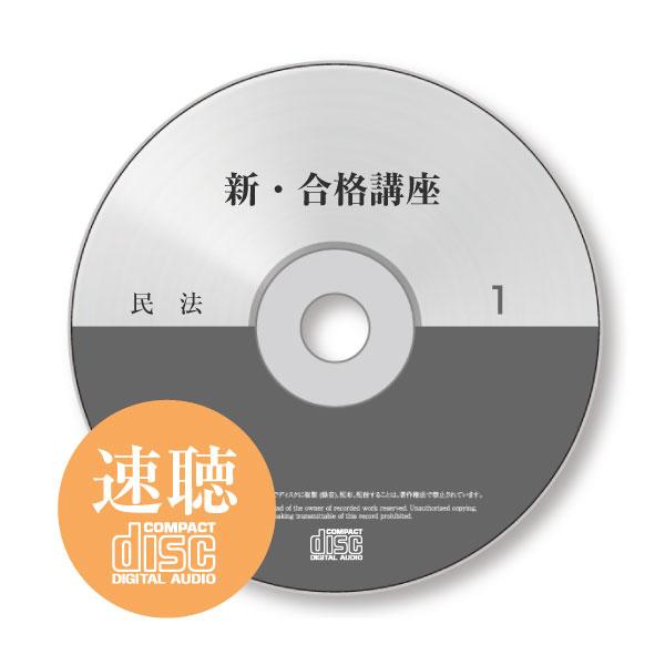 新・合格講座速聴CD[行政書士] gya19003