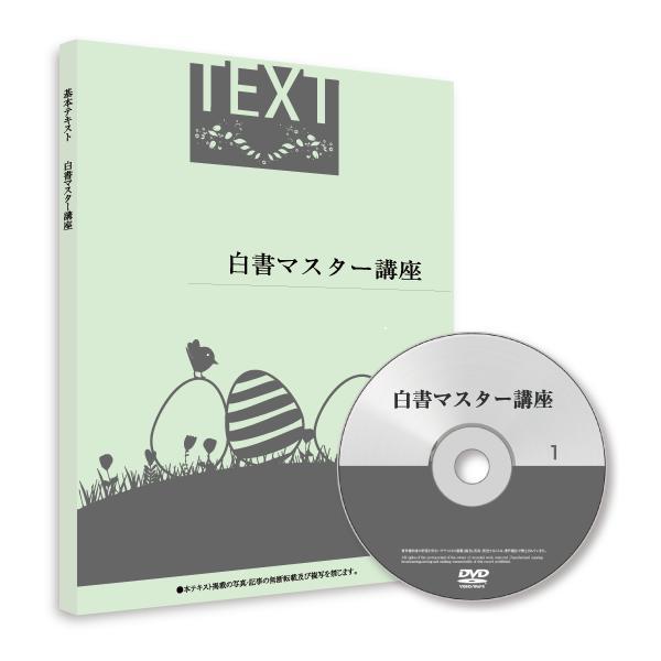 白書完全マスター講座(テキスト+講義DVD)[社労士][SRA20010]