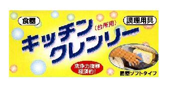 キッチンクレンリー20個セット【固形洗剤】
