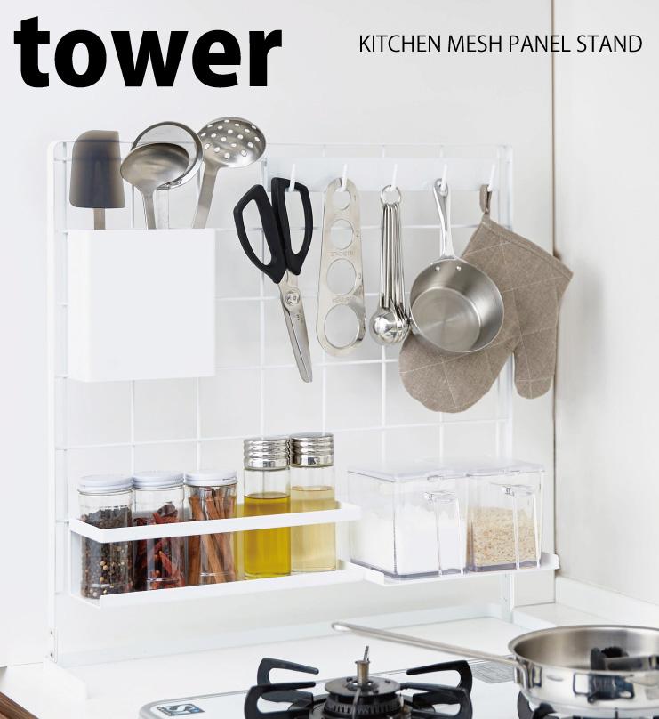 キッチン自立式メッシュパネル タワー Cセット ホワイト【4177・4193・4187・4191・2869×2・4183】