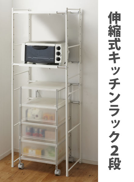 伸縮式キッチンラック 2段 CHF-874