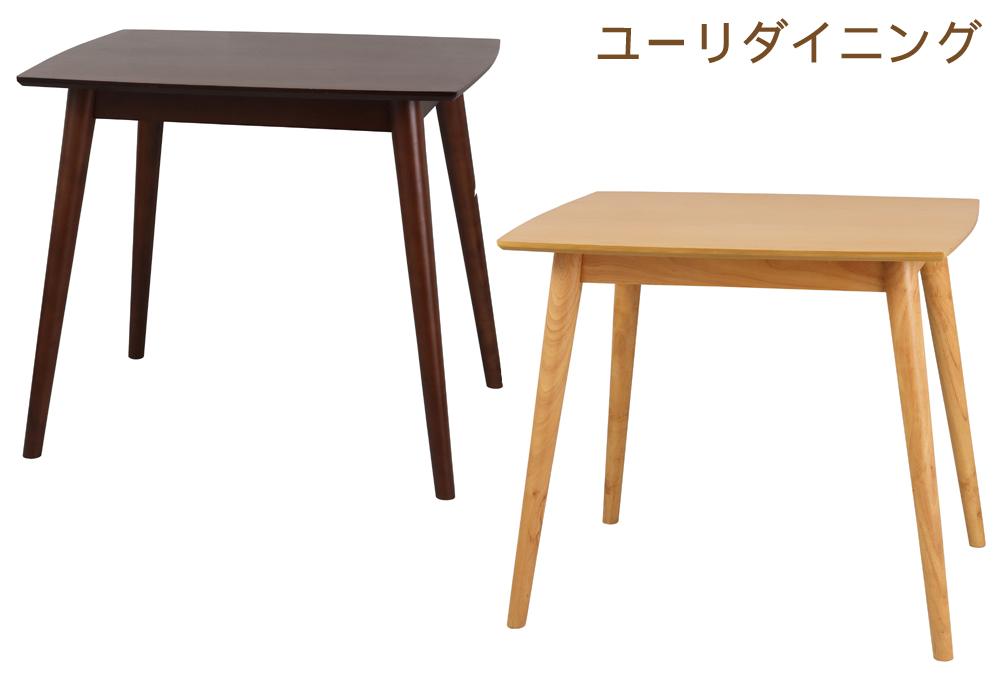 ユーリダイニングテーブル80R