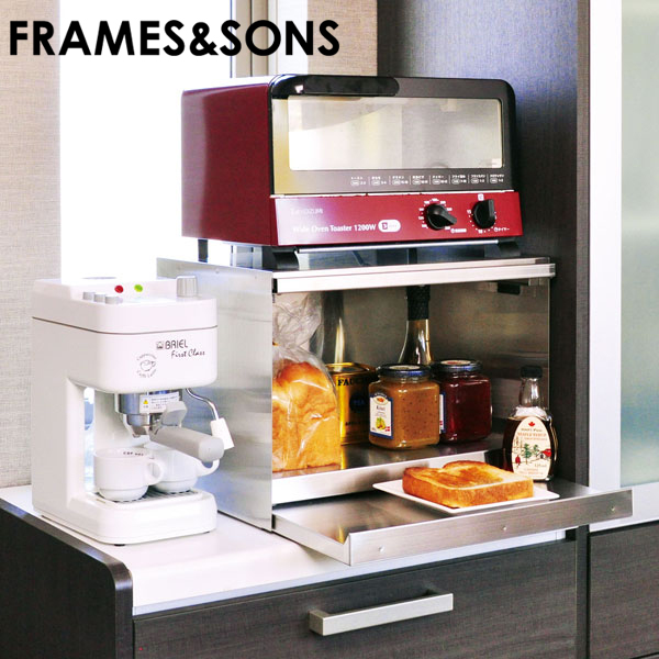 DS90 スライドテーブル付きオーブントースターラック【FRAMES&SONS】