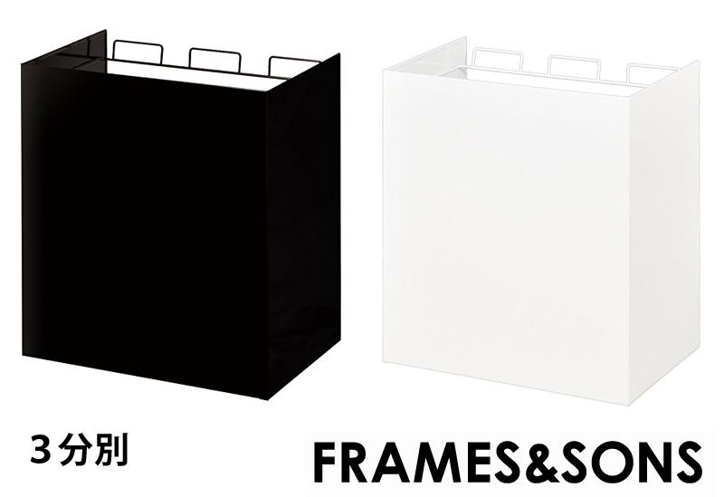 UD15 kakusu レジ袋ダストボックス 3分別【FRAMES&SONS】 ※ホワイト色在庫切れです10月下~11月上旬頃入荷予定