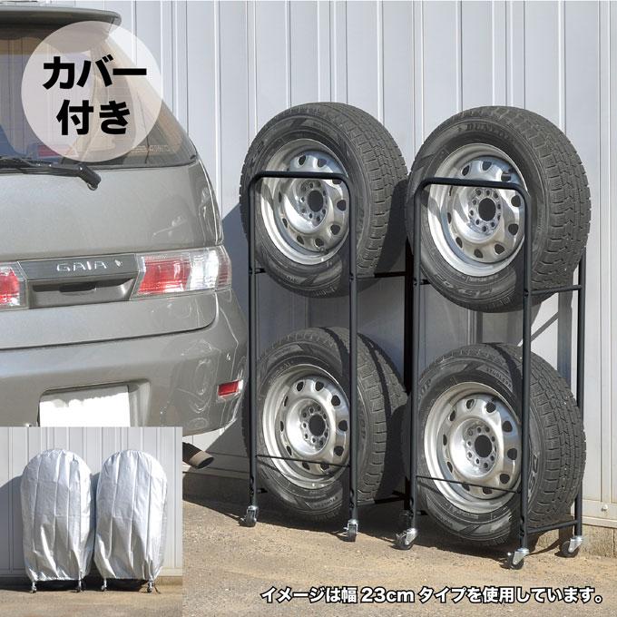 0823 カバー付き薄型タイヤラック 2個組(幅18cmまで対応)