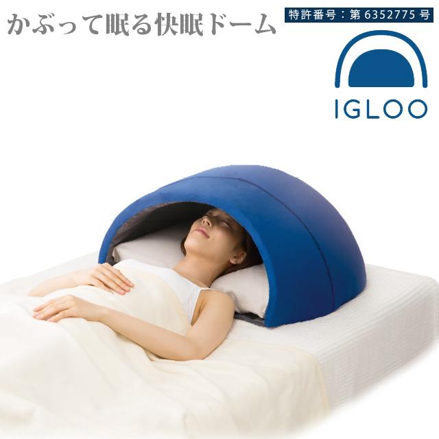 かぶって寝るまくら IGLOO~イグルー~