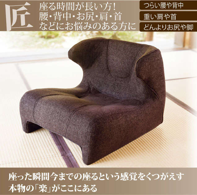 匠の腰楽座椅子 コンフォシート