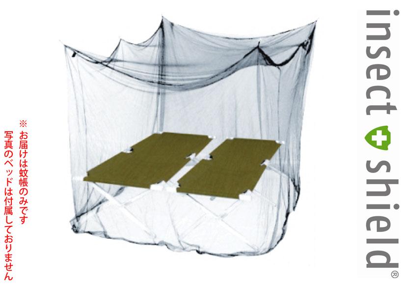 insect shield【インセクトシールド】虫よけ加工蚊帳 ダブル【DM便かレターパックでお届け】【代引・日時指定不可】