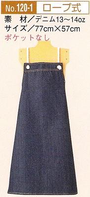 ジーンズのエプロン おトク 分厚い13オンスデニム セール 日本製 ぶ厚い デニム エプロン ポケット無し フリーサイズ ネイビー オールシーズン 丈夫 男女兼用 ロープ式