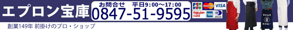 スモック・割烹着のエプロン宝庫:キッチンエプロン、保育士エプロン、子供用エプロン、スモック、業務用etc