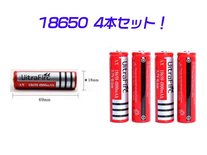 【定型外送料無料】18650電池4本セット/充電式電池4本/リチウムイオン充電池/過充電保護回路付/バッテリー/18650リチウムイオン電池/4800mAh/バッテリー カード分割