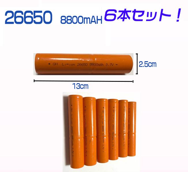 【レターパック送料無料】26650並列電池6本セット/パラレル電池/充電式電池6本/リチウムイオン充電池/バッテリー/26650リチウムイオン電池/8800mAh/バッテリー