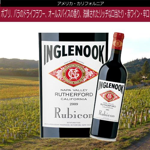 ルビコン・ラザフォード・ナパ・ヴァレー [2013] イングルヌック (0230110513)アメリカ カリフォルニアワイン 赤ワイン