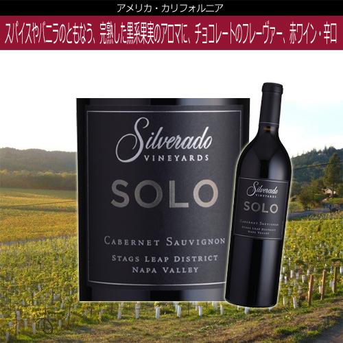 カベルネ・ソーヴィニヨン・ソロ・スタッグス・リープ・ディストリクト [2013] シルヴァラードアメリカ カリフォルニアワイン 赤ワイン