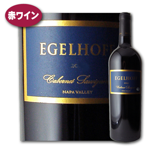 カベルネ・ソーヴィニヨン・ナパ・ヴァレー [2012] エゲルホフ (04010312)アメリカ カリフォルニアワイン 赤ワイン