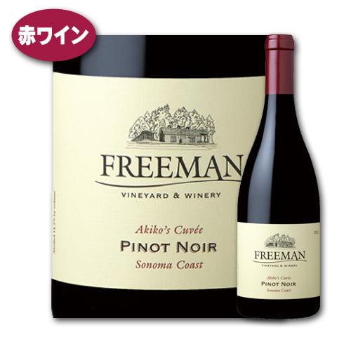 アキコズ・キュヴェ・ピノ・ノワール・ソノマ・コースト [2015] フリーマンアメリカ カリフォルニアワイン 赤ワイン