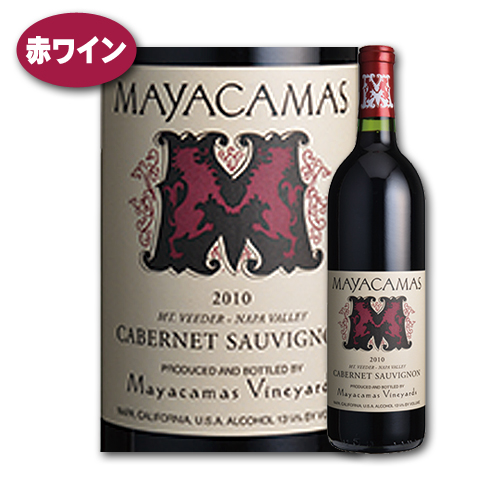 【10%offクーポン】カベルネ・ソーヴィニョン・マウント・ヴィーダー・ナパ・ヴァレー [2010] マヤカマス・ヴィンヤーズアメリカ カリフォルニアワイン 赤ワイン