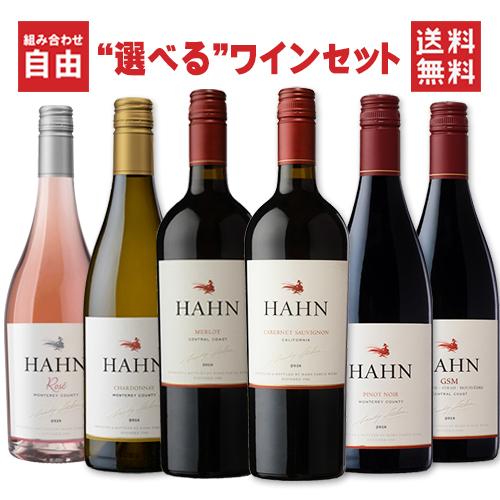 ワインセット 送料無料 赤 白 ハーン ワイナリー 組み合わせ自由 選べる 5本セット