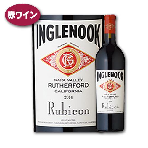 【10%offクーポン】ルビコン・ラザフォード・ナパ・ヴァレー [2014] イングルヌックアメリカ カリフォルニア 赤ワイン カベルネ・ソーヴィニヨン