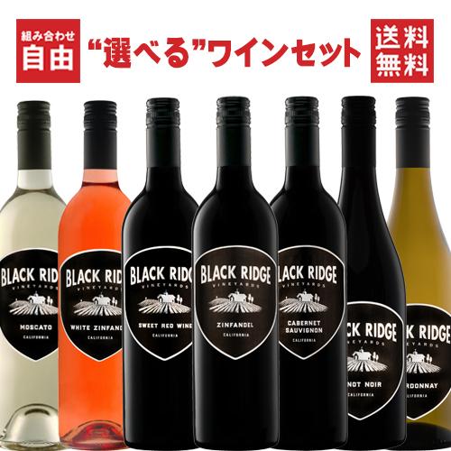 組み合わせ自由の選べるワインセット 【送料無料】【組合せ自由】ブラック・リッジ・5本セットアメリカ カリフォルニアワイン ワインセット 赤ワインセット 白ワインセット ミックス ブラックリッジ