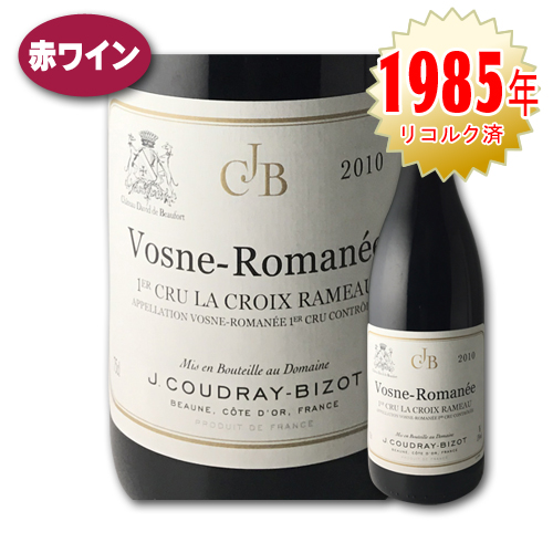 【10%offクーポン】ヴォーヌ・ロマネ・プルミエ・クリュ・ラ・クロワ・ラモー [1985](※2017年リコルク)ジェイ・クドレイ・ビゾ1級 フランスワイン ブルゴーニュ 赤ワイン ピノワノール