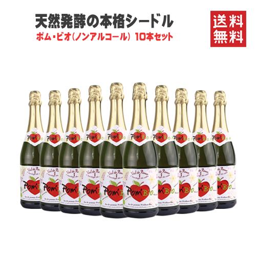 【10%offクーポン】【送料無料】ポム・ビオ (ノンアルコール・シードル) [NV] 750ml×12本セットフランス ノンアルコール シードル リンゴ ジュース
