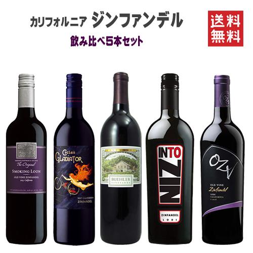 【10%offクーポン】【送料無料】ワインスペクテイター誌TOP100常連のビューラーが入ったカリフォルニアの「ジンファンデルだけ」飲み比べ5本セットワインセット カリフォルニア 赤ワイン