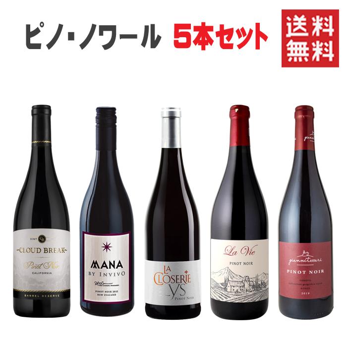 【10%offクーポン】【送料無料】「高貴なるブドウ」ピノ・ノワールだけ!飲み比べ5本セット!フランス イタリア カリフォルニア ニュージーランド ピノノワール セットワイン 赤ワイン