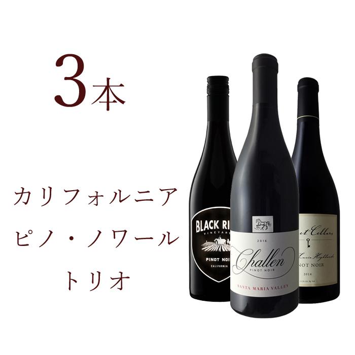 【10%offクーポン】【送料無料】エラベル定番売れ筋ワインからピックアップ!カリフォルニア・ピノ・ノワール・トリオワイン セット カリフォルニア 赤ワイン ピノ ノワール カリピノ