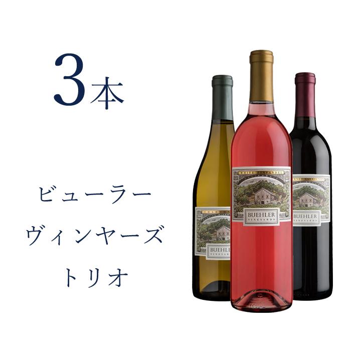 【10%offクーポン】【送料無料】エラベル定番売れ筋ワインからピックアップ!ビューラー・ヴィンヤーズ・トリオワインセット カリフォルニア 赤ワイン 白ワイン カベルネ ソーヴィニヨン シャルドネ ロゼ