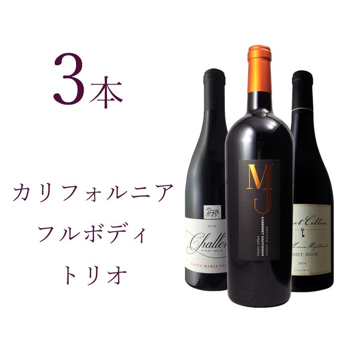 【送料無料】エラベル定番売れ筋ワインからピックアップ!カリフォルニア・フルボディ・トリオワインセット カリフォルニア 赤ワイン フルボディ