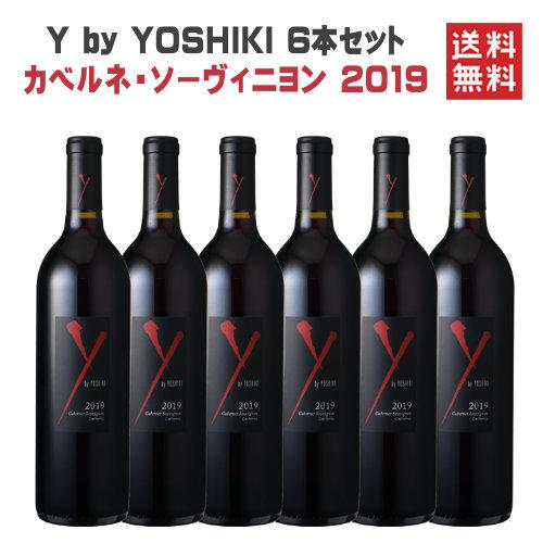X-JAPANのYOSHIKIとロブ・モンダヴィJr.のスペシャル・コラボレーション・ワイン!第3弾 【送料無料】【6本セット】ワイ・バイ・ヨシキ・カベルネ・ソーヴィニヨン・カリフォルニア [2017] X-JAPAN YOSHIKI  ロブ・モンダヴィJr. y by yoshiki アメリカ カリフォルニアワイン ナパヴァレー