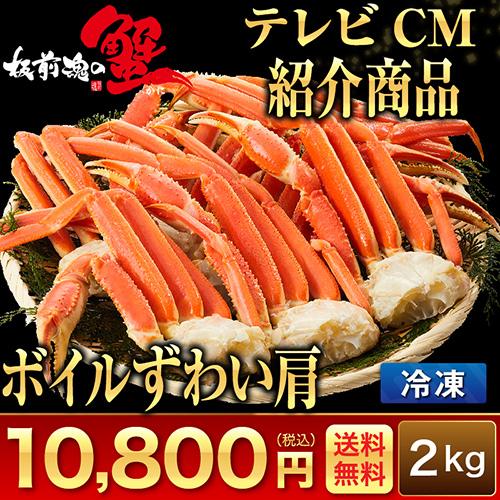 テレビCM紹介商品 ボイルずわい肩2kg(1kg×2パック)【板前魂の蟹 匠の台所】