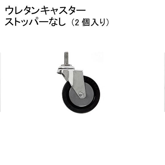 ホームエレクター Home erecta ウレタンキャスターストッパー無し(2個入) HDR75 【全品】エレクター【RCP】