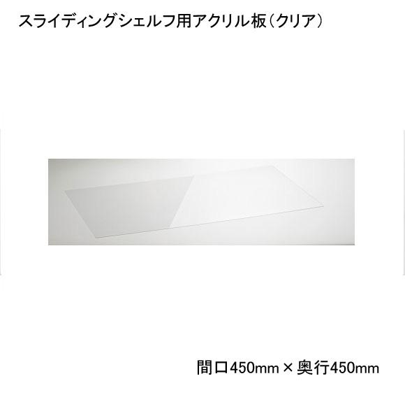 送料無料 エレクター ホームエレクター 贈答 Home erecta シェルフ 棚板 全品送料無料 間口450mmスライディングシェルフ用 収納 アクリル板 HSL1818AB1 時間指定不可 スチールラック