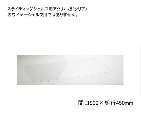 送料無料 エレクター ホームエレクター Home erecta シェルフ 棚板 アクリル板 収納 間口900mmスライディングシェルフ用 全品送料無料 大人気 爆買いセール スチールラック HSL1836AB1