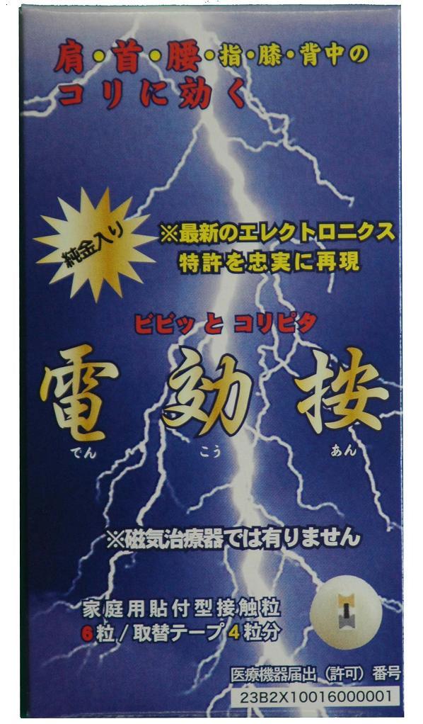 腰痛には電効按(でんこうあん)10個まとめてご購入頂くと2割引きです。