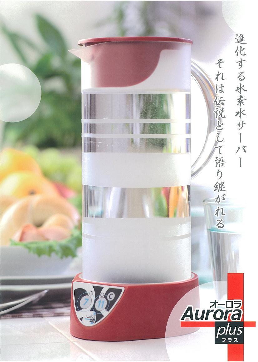 水素水生成器 オーロラプラス